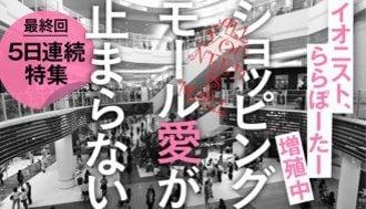30年後、日本は「明るい廃墟モール」だらけ!?