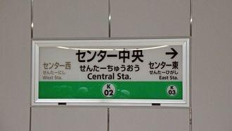 東京メトロに新駅「センター中央」が誕生!?