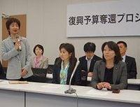 与野党の議員有志が震災復興予算の徹底検証に着手
