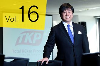 貸会議室のTKP 「空間再生ビジネス」に 金融のノウハウあり