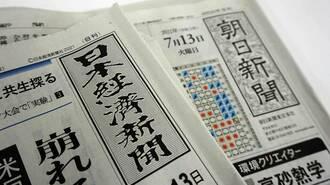 黒字を死守する「日経」、赤字に転落「朝日」の明暗