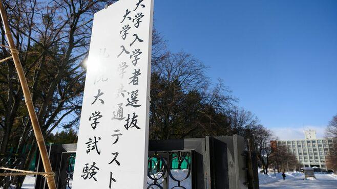 """「東大合格請負人」が見た""""共通テスト""""の超本質"""