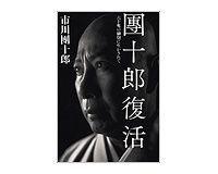 團十郎復活 六十兆の細胞に生かされて 市川團十郎著 ~強靭な精神力、行動力 すべて歌舞伎のために