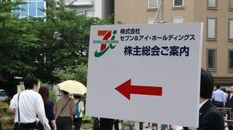 セブン株主総会で鈴木敏文氏が遺した言葉