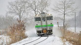 「JR北海道問題」に抜け落ちている重要な論点