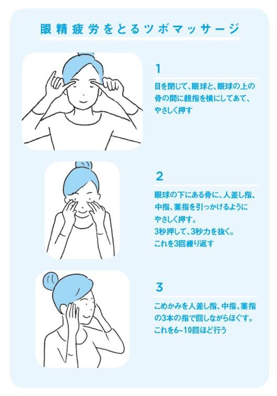 を 疲れ とる の 目 目の疲れを取る15の方法!簡単で速攻効くから試してみて!|集中力のメモ帳