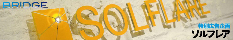 ソルフレア