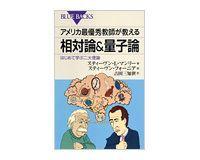 アメリカ最優秀教師が教える相対論&量子論 S・L・マンリー著、吉田三知世訳