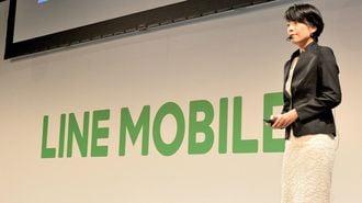 LINEモバイルは売上げ33億円で赤字も33億円