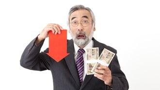 マイナス金利で私たちの「退職金」が危ない?