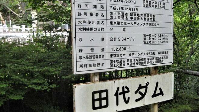 リニアの裏で静岡県、「東電ダム」から巨額収入