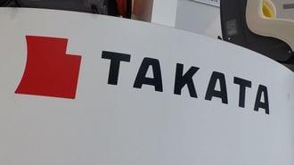 タカタ、損失1000万円超の株主が話した本音