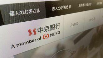 中京銀行、異例の「希望退職」で強まる再編気運