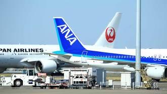 羽田発着の米国便はどれだけ便利になるのか