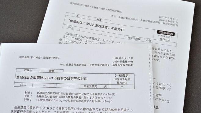 日本郵便、「社員大量処分」の杜撰すぎる実態