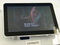 NECのタブレット新端末はiPadの牙城に食い込めるか