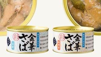 石巻の缶詰メーカー、どん底からの超復活劇