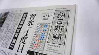 「朝日新聞さえ読んでおけばいい」から脱却の勝算