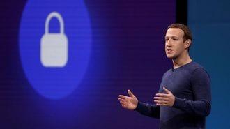フェイスブック「情報流出」で崩れる成長神話