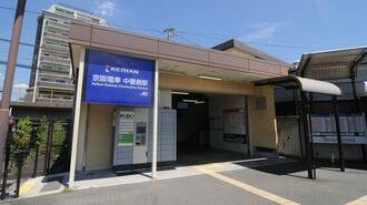 駅名読める?京阪の要衝「中書島」の波乱万丈