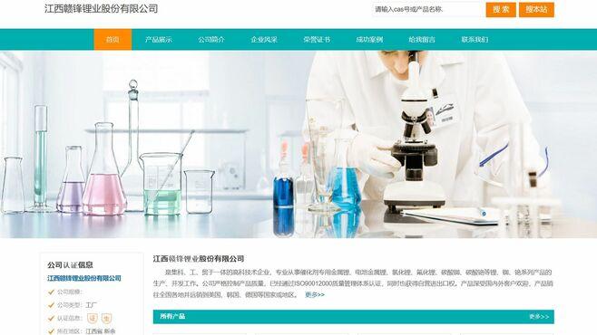 中国の民営「リチウム生産企業」M&A加速の背景