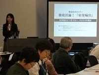 「原発輸出」に関する市民集会が開催、ベトナム、ヨルダンでのプロジェクトに警鐘