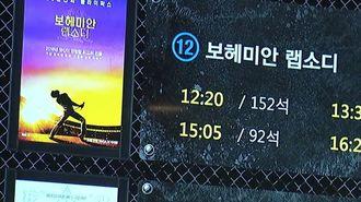 「ボヘミアン・ラプソディ」韓国大人気の背景