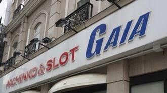 パチンコ「ガイア店舗撤退」で大激変する勢力図
