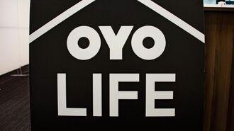 黒船「OYO」、不動産賃貸の手痛い挫折が残す教訓