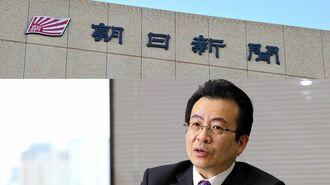 朝日新聞の新社長、「赤字400億円」への痛切な反省