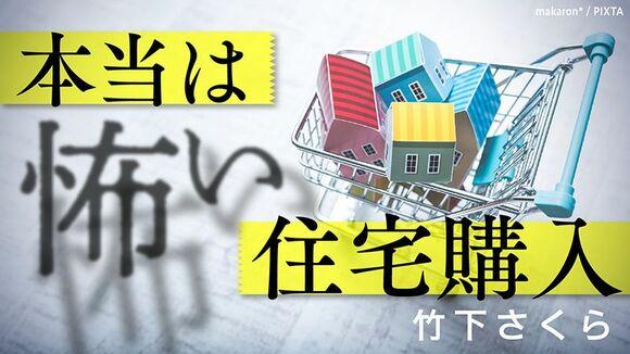 本当は怖い住宅購入