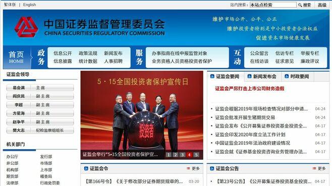 中国で相次ぐIPO不正、証券監督当局が厳罰強化