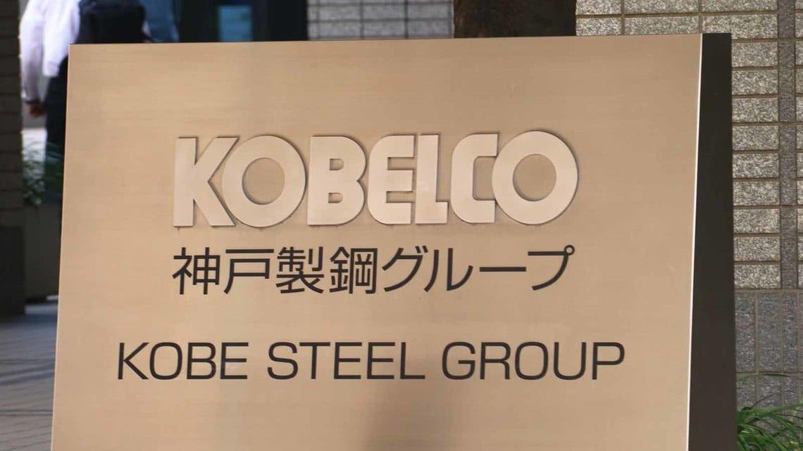 ニュース 神戸 製鋼