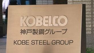 久保利弁護士「神戸製鋼所はあまりに拙劣だ」