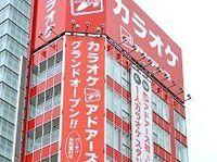激戦区アキバにゲームセンター大手がカラオケ出店したワケ