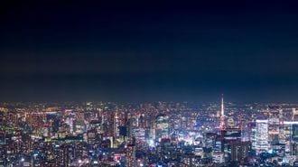 東京の不動産価格がこれから「下落」する必然