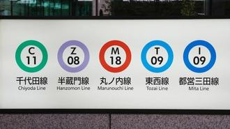 メトロ新体制で「地下鉄一体化」は実現するか