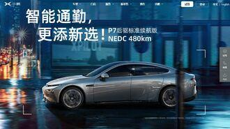 中国EVメーカー、「電池変更」で低価格化を訴求