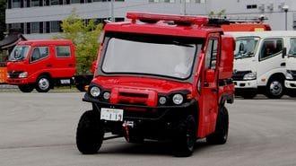 ジムニーとタメ張る悪路最強「消防車」の正体