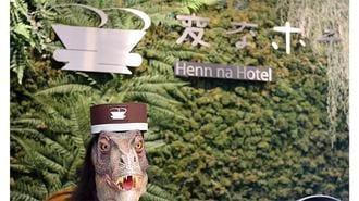 HIS、「変なホテル」100軒体制目指す大胆戦略