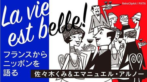 フランスから日本を語る