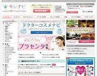 日本全国美人化計画、トレンダーズの「キレナビ」がブス心撲滅運動