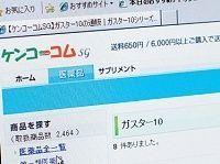シンガポールから規制大国日本への挑戦状《新しい経営の形》