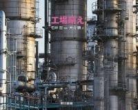 巨大建造物を見て、何を思う 異色写真集『工場萌え』が人気