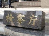東京地検が記者クラブ外の雑誌記者・フリーライターに定例記者会見を初公開【東京地検定例会見】