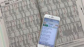 紙の時刻表と乗換アプリ、どう使い分ける?