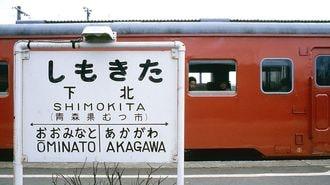 「鉄道文字」の奥深い世界を知っていますか
