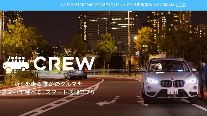 「日本版ライドシェア」、運営会社の厳しい実態
