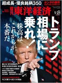 トランプ相場に乗れ! <br>超成長株・優良株350