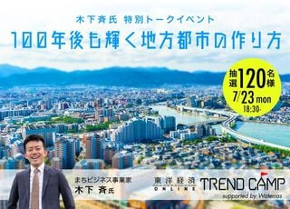 木下斉氏 特別トークイベント『100年後も輝く地方都市の作り方』